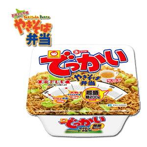 マルちゃん でっかい やきそば弁当 1食 やき弁北海道お土産 ソウルフード ご当地