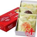 小樽あまとう マロンコロン 4個入 / 北海道お土産 お取り寄せ 贈り物 焼菓子 チョコ お菓子 お返し プレゼント クッキ…