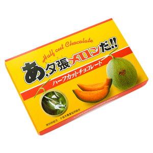 北海道夕張メロン ハーフチョコ 130g 北海道お土産 お返し 友人 お取り寄せ 贈り物 チョコレート お礼 お返し ギフト おもしろ かわいい