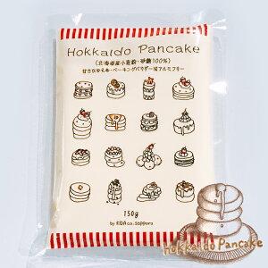 北海道パンケーキミックス Hokkaido Pancake 150g 白 by KIDA co.sapporo北海道産小麦粉・砂糖100% 使用甘さひかえめ・ベーキングパウダーはアルミフリー木田製粉株式会社