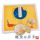 柳月 十勝酪農チーズまんじゅう 夜空の月子 6個入 北海道 お土産 ランキング チーズクリーム くるみ お取り寄せ ギフ…