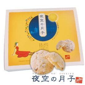 柳月 十勝酪農チーズまんじゅう 夜空の月子 6個入 北海道 お土産 ランキング チーズクリーム くるみ お取り寄せ ギフト プレゼント 銘菓 お礼 手土産 プチギフト 熨斗 お菓子 ご挨拶 お返し 贈り物 ギフト 人気