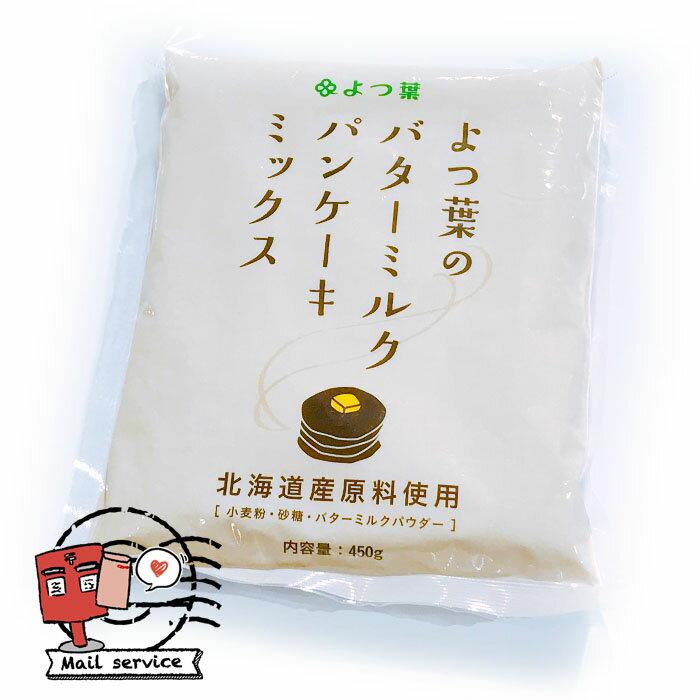 メール便よつ葉 バター ミルク パンケーキミックス 450g 【2袋セット】北海道お土産 ギフト同梱・日時指定ができません