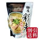 割引送料込み 麺屋彩未 味噌ラーメン 3食北海道お土産 ギフト同梱不可