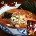 白樺山荘 辛味噌味 極上一杯のラーメン 2食入 総重量402g(生麺120g×2)・スープ(81g×2)森住製麺 北海道お土産