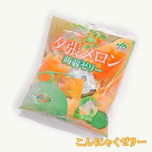 JA夕張市 こんにゃくゼリー 夕張メロン味 1袋北海道お土産 蒟蒻使用 フルーツゼリー