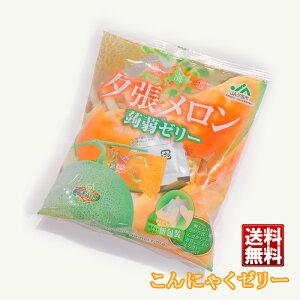 送料無料 JA夕張市 こんにゃくゼリー 夕張メロン味 10袋セット北海道お土産 蒟蒻使用 フルーツゼリー