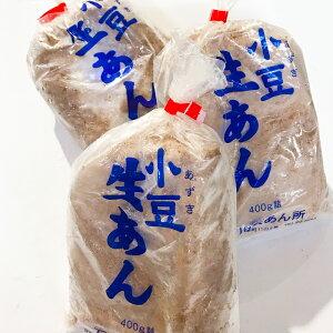 送料無料 石川製あん所 北海道産小豆使用 冷凍生あん 400g×3(1.2kg)和菓子作りやお彼岸 年末のおせち料理の材料として あんこ アンコ 餡子