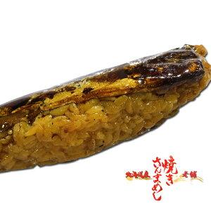 北海道産の美味しい焼きサンマの中に北海道産のもち米入れました函館老舗の味 焼きさんまめし 1本お土産 秋刀魚 株式会社エビスパック