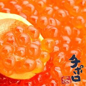 塩いくら 1kg 送料無料いくら 塩漬け チポロ 500g×2箱道産秋鮭使用 釧路市漁協協同組合 木箱 北の逸品 伝統料理 塩イクラ 鮭卵 海産物 海鮮北海道からお届け! グルメ