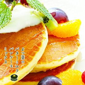 よつ葉 バターミルク パンケーキミックス 450g