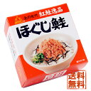 送料無料杉野フーズ ダントツ ほぐし鮭 190g×6缶セット 紅鮭フレーク缶詰ギフト 内祝い お礼 北海道お土産 プレゼン…