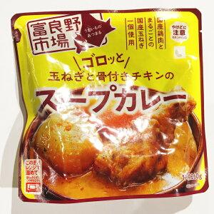 うまいものあつまる 富良野市場 ゴロッと玉ねぎと骨付きチキンのスープカレー 260g 袋冬グルメ レトルト