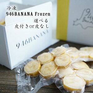 冷凍 946BANANA フローズン 選べるタイプ(皮つきor皮なし)90g × 10袋 化粧箱付釧路バナナ ひがし北海道 ギフト お土産 スムージー農薬不使用・化学肥料不使用です。安心安全なバナナは皮ごと
