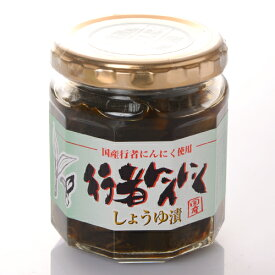 送料込 行者にんにく 醤油漬け 180g×6個 ご飯のお供 おつまみ 北海道土産 お取り寄せ