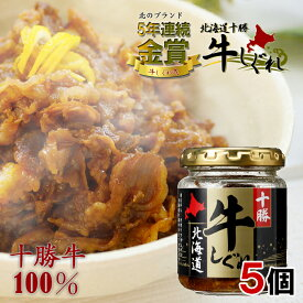 北海道十勝牛 赤身 使用 牛しぐれ煮 90g×5 送料込 北海大和 手作り 化学調味料 食品添加物 不使用