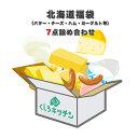 店長に任せて詰め合わせ 送料込北海道人気乳製品・バター・チーズ・畜産品・ヨーグルト等の中から7点北海道 ふっこう …