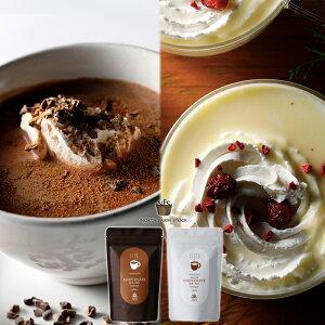 北海道 チョコレート&ホワイトチョコレートドリンク パウダー 120g×2袋ノースファームストック 北海道お土産 お返し お取り寄せ 贈り物 チョコレート おしゃれ お礼 ギフト かわいい ミルク