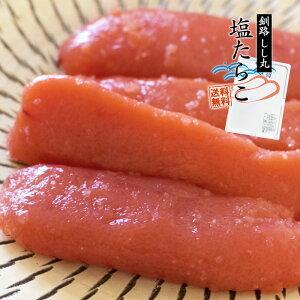 送料無料 業務用 すけそうだら卵巣 塩たらこ 2kg 美味北海道 釧路 しし丸 タラコ 海産物 ご飯のお供 お取り寄せ ギフト 保存用人気巣ごもりグルメお取り寄せ! 年末年始 お正月