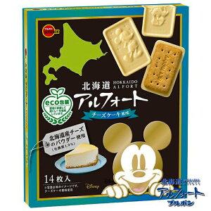 ブルボン 北海道 アルフォート チーズケーキ風味 14枚入 ディズニー タイプ北海道産チーズのパウダー使用 Disney お返し お菓子 ビスケット かわいい 子供
