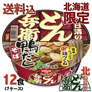 北海道限定 日清食品 北の どん兵衛 鴨の脂のうまみがきいた鴨だしそば 12個(1ケース)送料込ギフト 北海道お土産 人気 カップラーメン即席麺 袋麺 インスタントラーメン 一人暮らし 仕送