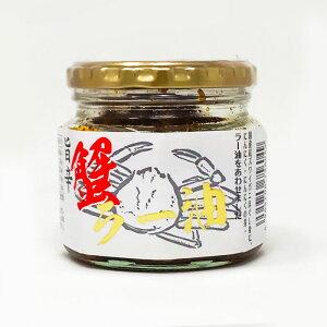 旨辛蟹ラー油 180gかに北海道土産 鮭 おかず ごはんのおとも おつまみ お取り寄せ 瓶詰め ふりかけ お弁当