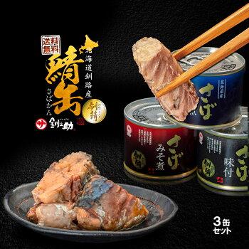 北海道産釧鯖さば水煮190g株式会社笹谷ササヤ釧之助保存食缶詰非常食サバふるさと長期間メディアで話題の高タンパク低脂質