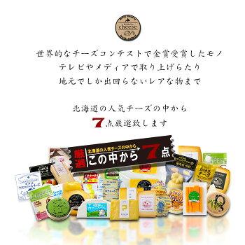 北海道 チーズセット 7種 食べ比べ 詰め合わせ