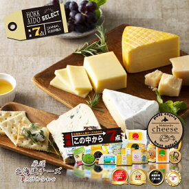 北海道チーズ7点セット