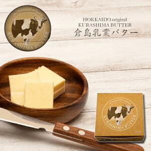北海道 バター倉島乳業 オリジナル 北海道生乳バター 200gギフト 熨斗 北海道お土産 乳製品 【冷】