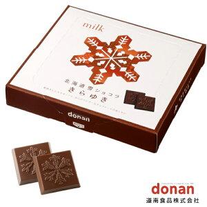 道南食品 77G 北海道 雪ショコラ きらゆきミルク(標準18枚入)/ チョコレート 北海道お土産 かわいい バレンタイン ギフト