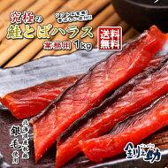 業務用北海道産秋鮭使用鮭とばハラス1kg送料無料釧之助皮付トバ珍味おつまみ酒お取り寄せギフトおみやげ敬老の日家飲みおつまみズームお歳暮