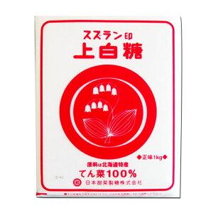 スズラン印 上白糖 1kg×10袋(10kg) 送料無料/ 北海道産 ビート上白糖 ビート てんさい糖 てん菜 てん菜糖 甜菜糖 100% 砂糖大根 1キロ すずらん 白 日本甜菜製糖株式会社
