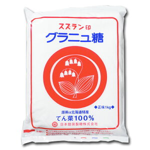 スズラン印 グラニュ糖 1kg×20袋(20kg)送料無料 / 北海道産 ビートグラニュー糖 ビート てんさい糖 てん菜 てん菜糖 甜菜糖 100% 砂糖大根 1キロ すずらん 白 日本甜菜製糖株式会社