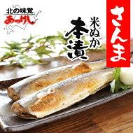 厚岸マルトク謹製北海道産さんま米ぬか本漬3尾×5袋セット詰め合わせ送料無料糠さんま秋刀魚サンマ
