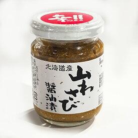 オリオン食品 辛っ!! 元祖 北海道産 山わさび 醤油漬 100g 【3個セット】(白ラベル)