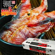 東和業務用今年最後の鮭とばイチロー5kg送料無料今年、鮭が不漁で「原料」が不足の為、在庫限りで終了です。大変申し訳ございません。来年どうなるかも未定との事です。