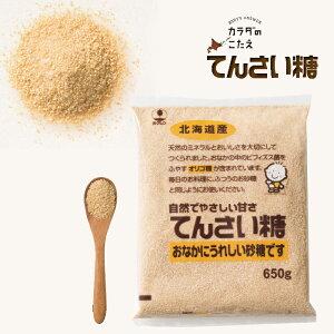 ホクレン てんさい糖 650g×12袋 送料無料 / 北海道産 ビート糖 ビート オリゴ糖 甜菜糖 100% 砂糖大根 1キロ