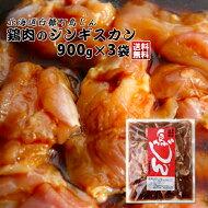 送料無料北海道白糠町鳥じん(味付鶏肉)当店特製味付け900g×3(肉650g、タレ250g)鶏肉のジンギスカン