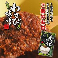 お試しメール便1000円ポッキリ送料無料昔ながらの味わさび味噌110g×2個家伝謹製北海道ご当地ご飯のお供