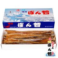 ぽん鱈マルゲン120g箱/ぽんたらポンタラポン鱈ポンたら丸元おつまみ昔ながらの固いぽん鱈北海道産北見代表的な珍味お取り寄せ