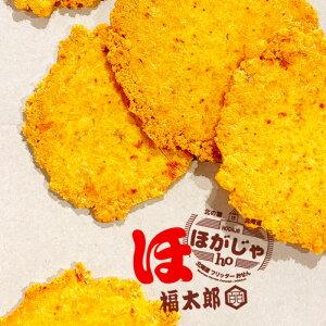 訳あり 数量限定 お徳用 ほがじゃ ピリ辛 ほたて味 200gめんべいで有名の山口油屋福太郎の北海道バージョン! お土産残りわずかになってきました。興味のある方はお早めに!