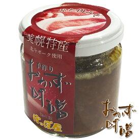 美幌特産 北斗ポーク使用 手作り おかず味噌 豚肉みそ 160g物産館 ぽっぽ屋 ごはんに合う おかず味噌 食べる味噌 人気 ご飯にかける 調味料