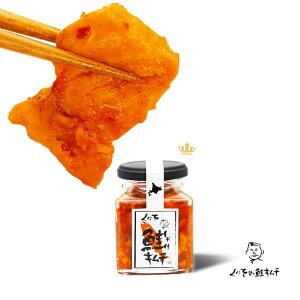 送料込 鮭キムチ 3個セット くにをおつまみ ご飯のお供 おかず 北海道 人気 珍味 くにお鮭の旨味とキムチの旨味にこだわった、自慢の究極の鮭キムチ!世界に一つだけの味、最高の鮭キムチ