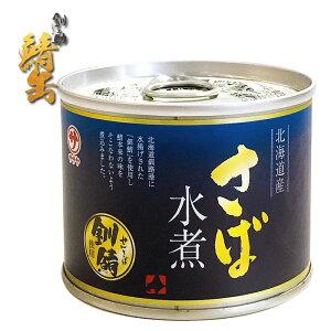 割引送料込北海道産 釧鯖 さば水煮 190g×5株式会社 笹谷 ササヤ 釧之助保存食 缶詰 非常食 サバ ふるさと 長期間メディアで話題の高タンパク低脂質