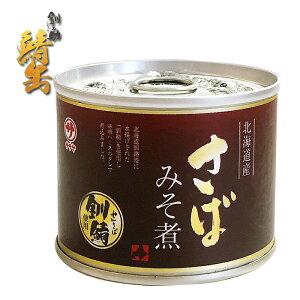 割引送料込 北海道産 釧鯖 みそ煮 140g×5個株式会社 笹谷 ササヤ 釧之助保存食 缶詰 非常食 サバ ふるさと 長期間メディアで話題の高タンパク低脂質