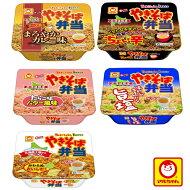 【マルちゃん】やきそば弁当5種セット【東洋水産】