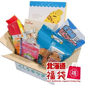[B-2] 北海道お土産福袋 送料無料北海道のイイモノ入れます!じゃがポックルやじゃがピリカ!等