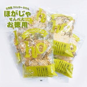 訳あり 数量限定 送料無料 お徳用 ほがじゃ 昆布味 200g×10めんべいで有名の山口油屋福太郎の北海道バージョン! お土産残りわずかになってきました。興味のある方はお早めに!