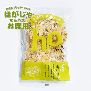 訳あり 数量限定 お徳用 ほがじゃ 昆布味 200gめんべいで有名の山口油屋福太郎の北海道バージョン! お土産残りわずかになってきました。興味のある方はお早めに!